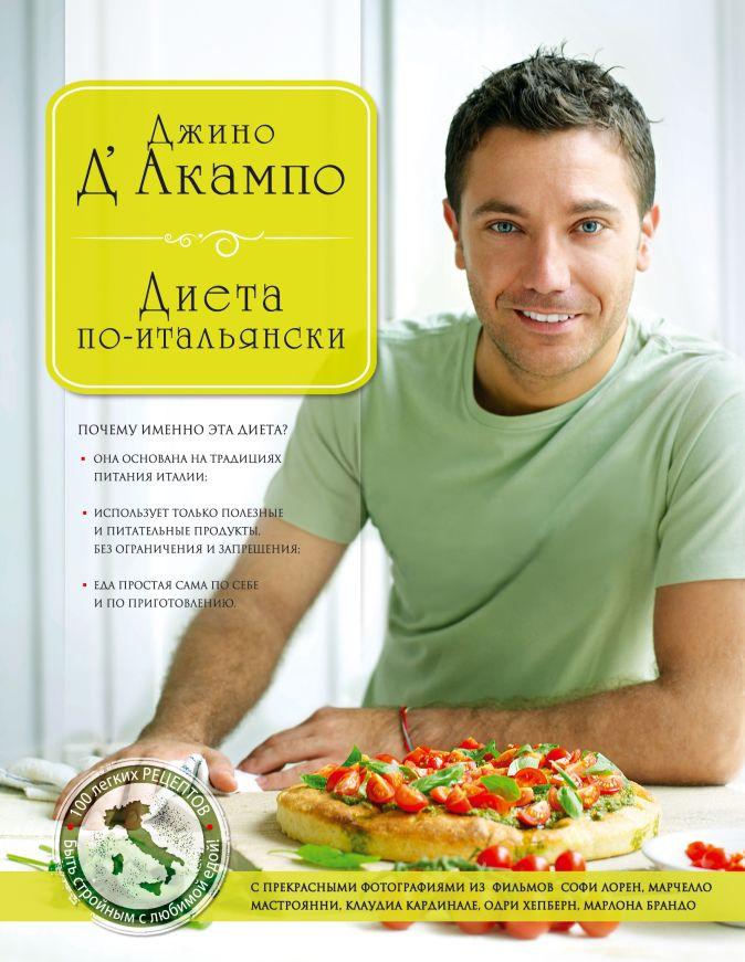 Диета по-итальянски (серия Кулинария. Зарубежный бестселлер) Джино Д'Акампо