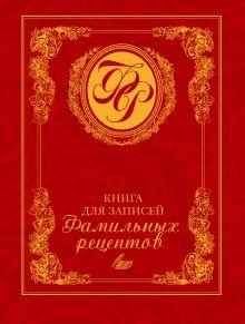 Книга для записей фамильных рецептов (красная)