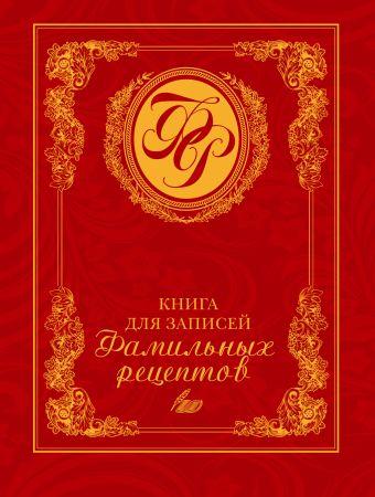 Книга для записей фамильных рецептов (красная) Меджитова Э.Д.