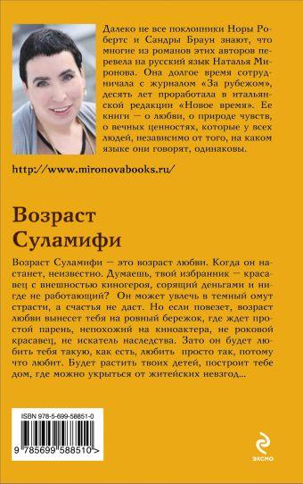 Возраст Суламифи Миронова Н.А.