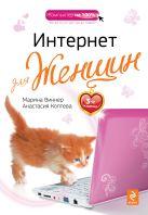 Виннер М., Коптева А.О. - Интернет для женщин. 3-е издание' обложка книги