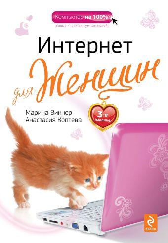 Интернет для женщин. 3-е издание Виннер М., Коптева А.О.