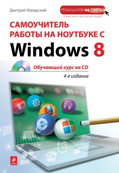 Самоучитель работы на ноутбуке с Windows 8. 4-е изд. (+CD) - фото 1