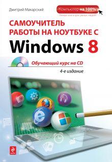 Самоучитель работы на ноутбуке с Windows 8. 4-е изд. (+CD)