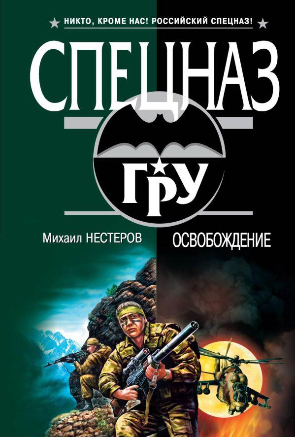 Освобождение Нестеров М.П.