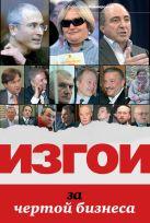 Соловьев А., Башкирова В. - ИЗГОИ. За чертой бизнеса' обложка книги