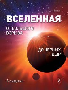 Вселенная. От Большого Взрыва до черных дыр. 2-е издание