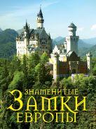 Лисицына А.С., Олейниченко В.Р. - Знаменитые замки Европы. 2-е издание' обложка книги