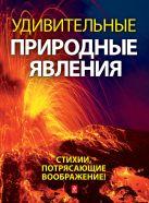 Гальчук А.П. - Удивительные природные явления' обложка книги
