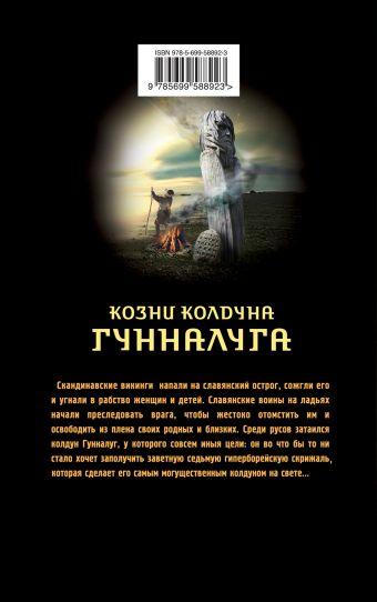 Гиперборейская скрижаль. Козни колдуна Гунналуга Самаров С.В.