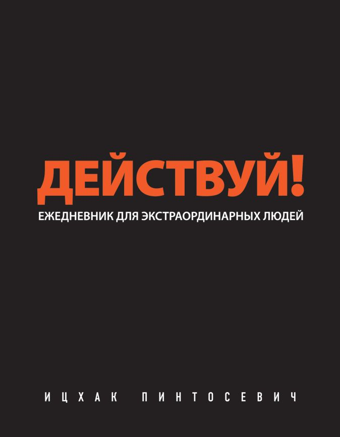 Пинтосевич И. - Действуй! (черный ежедневник) обложка книги