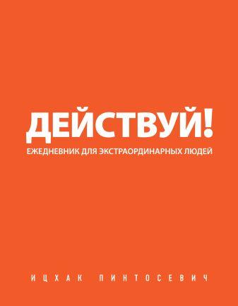 Пинтосевич И. - Действуй! (оранжевый ежедневник) обложка книги
