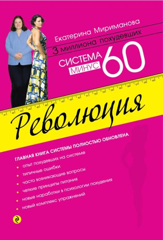 Мириманова Е.В. - Система минус 60. Революция обложка книги