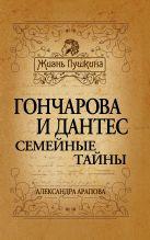 Арапова А.П. - Гончарова и Дантес. Семейные тайны' обложка книги