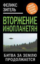 Зигель Ф. - Вторжение инопланетян. Битва за Землю продолжается…' обложка книги