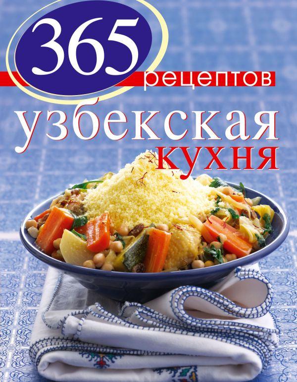 365 рецептов узбекской кухни хаким ганиев энциклопедия узбекской кухни