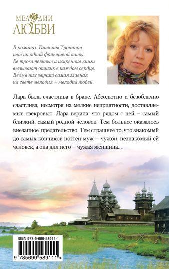 Чужая женщина Тронина Т.М.