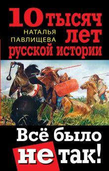 10 тысяч лет русской истории. Всё было не так!