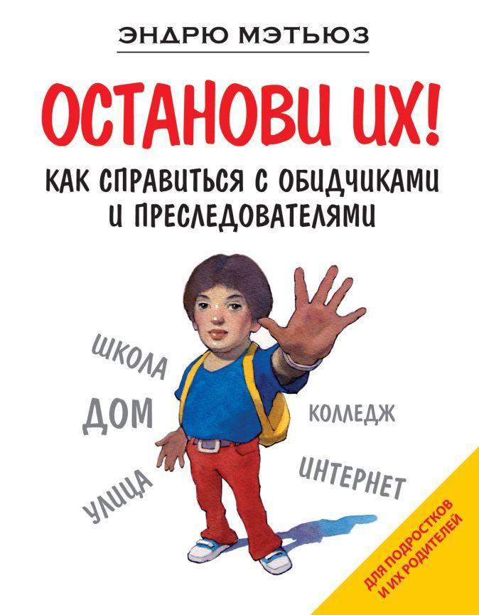Эндрю Мэтьюз - Останови их! обложка книги