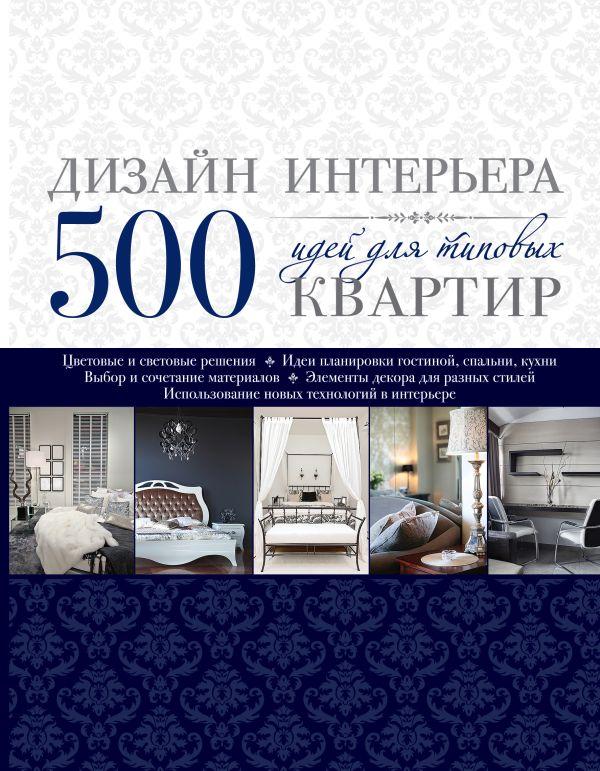 Дизайн интерьера. 500 идей для типовых квартир [синяя]
