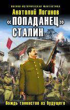 Логинов А.А. - «Попаданец» Сталин. Вождь танкистов из будущего' обложка книги