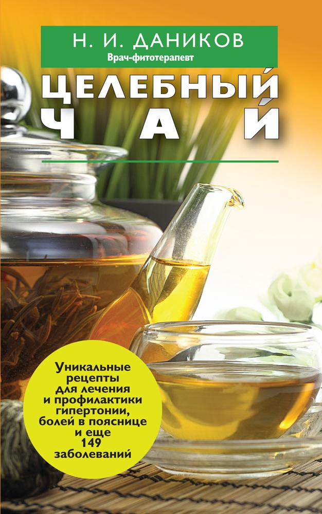 Даников Н.И. - Целебный чай обложка книги