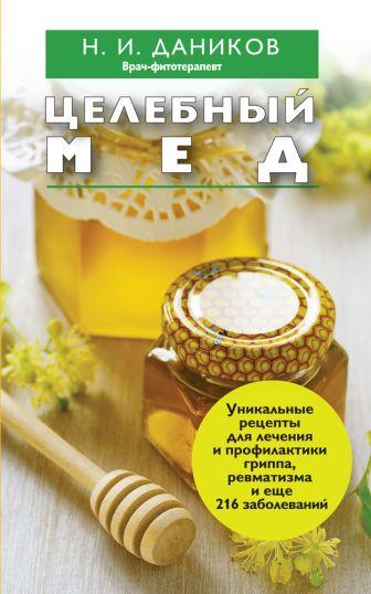 Даников Н.И. - Целебный мед обложка книги