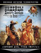 Стукалин Ю.В. - Индейцы Дикого Запада в бою. «Хороший день, чтобы умереть!»' обложка книги