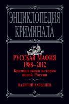 Валерий Карышев - Русская мафия 1988-2012. Криминальная история новой России' обложка книги