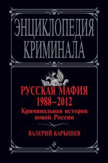 Русская мафия 1988-2012. Криминальная история новой России