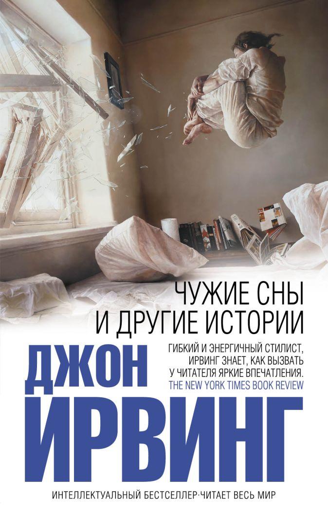 Ирвинг Дж. - Чужие сны и другие истории обложка книги