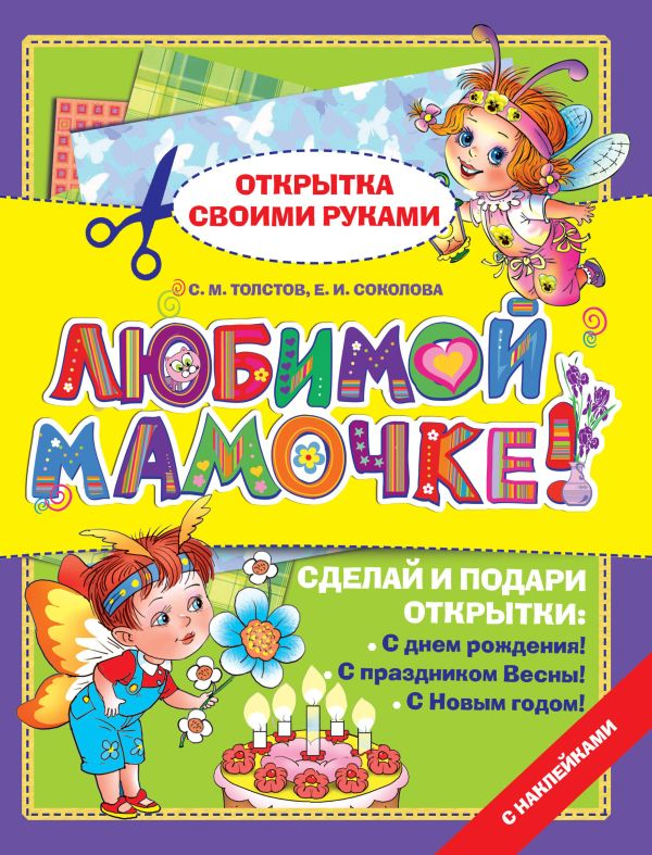 Любимой мамочке! Толстов С.М., Соколова Е.И.