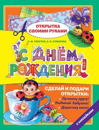 С днем рождения! Толстов С.М., Соколова Е.И.