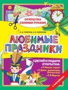 Толстов С.М., Соколова Е.И. - Любимые праздники' обложка книги