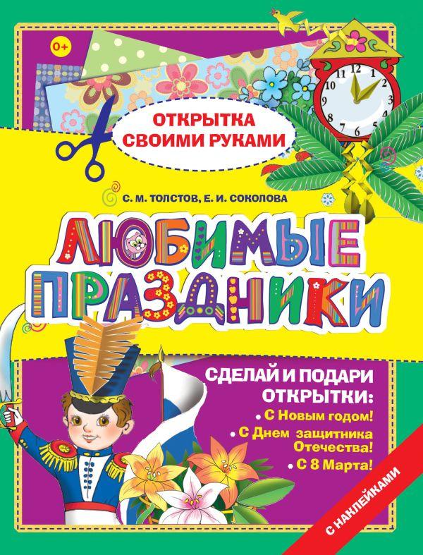 Любимые праздники Толстов С.М., Соколова Е.И.