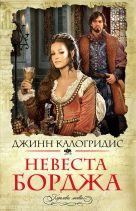 Калогридис Дж. - Невеста Борджа' обложка книги