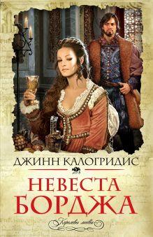 Королевы любви (обложка)