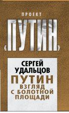 Удальцов С.С. - Путин. Взгляд с Болотной площади' обложка книги