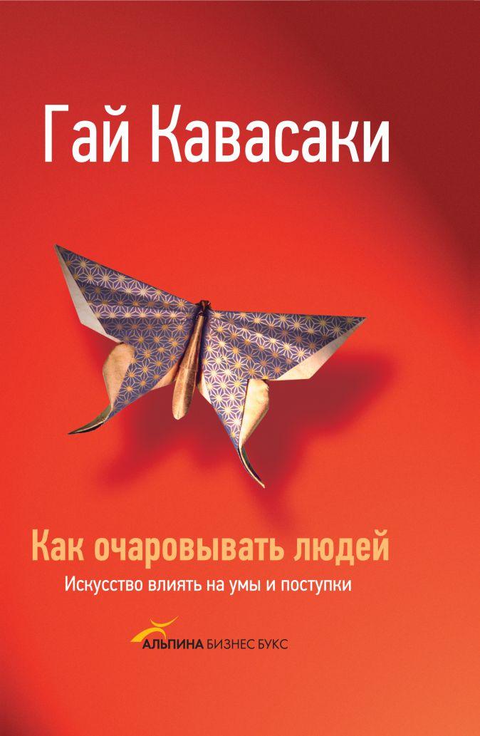 Кавасаки Г. - Как очаровывать людей обложка книги
