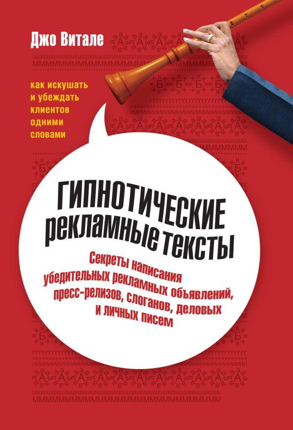 Гипнотические рекламные тексты Витале Д.
