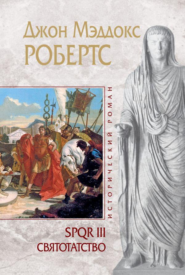 SPQR III. Святотатство Робертс Дж.М.