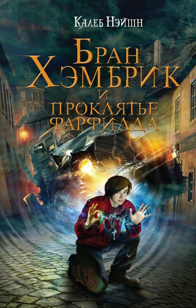 Нэйшн К. - Бран Хэмбрик и проклятье Фарфилда обложка книги