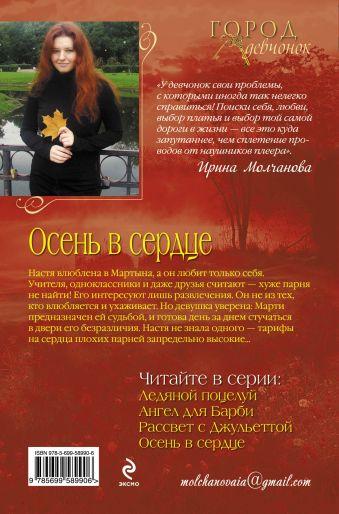 Осень в сердце Молчанова И.