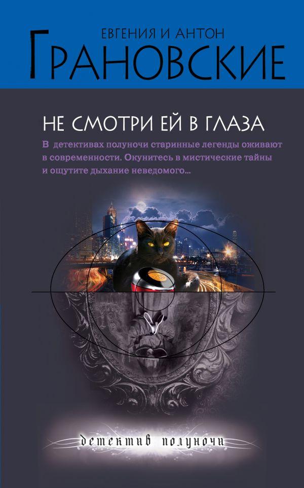 Не смотри ей в глаза Грановская Е., Грановский А.