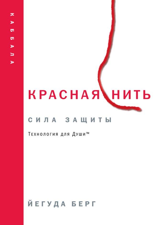 Берг Й. - Красная нить обложка книги