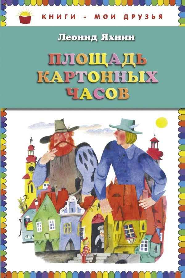 Яхнин Леонид Львович Площадь картонных часов (ст. изд.)