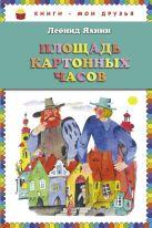 Яхнин Л.Л. - Площадь картонных часов (ст. изд.)' обложка книги