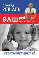 - Ваш ребенок: как уберечь (супер)' обложка книги