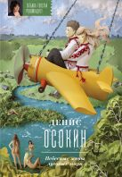 Осокин Д. - Небесные жены луговых мари' обложка книги