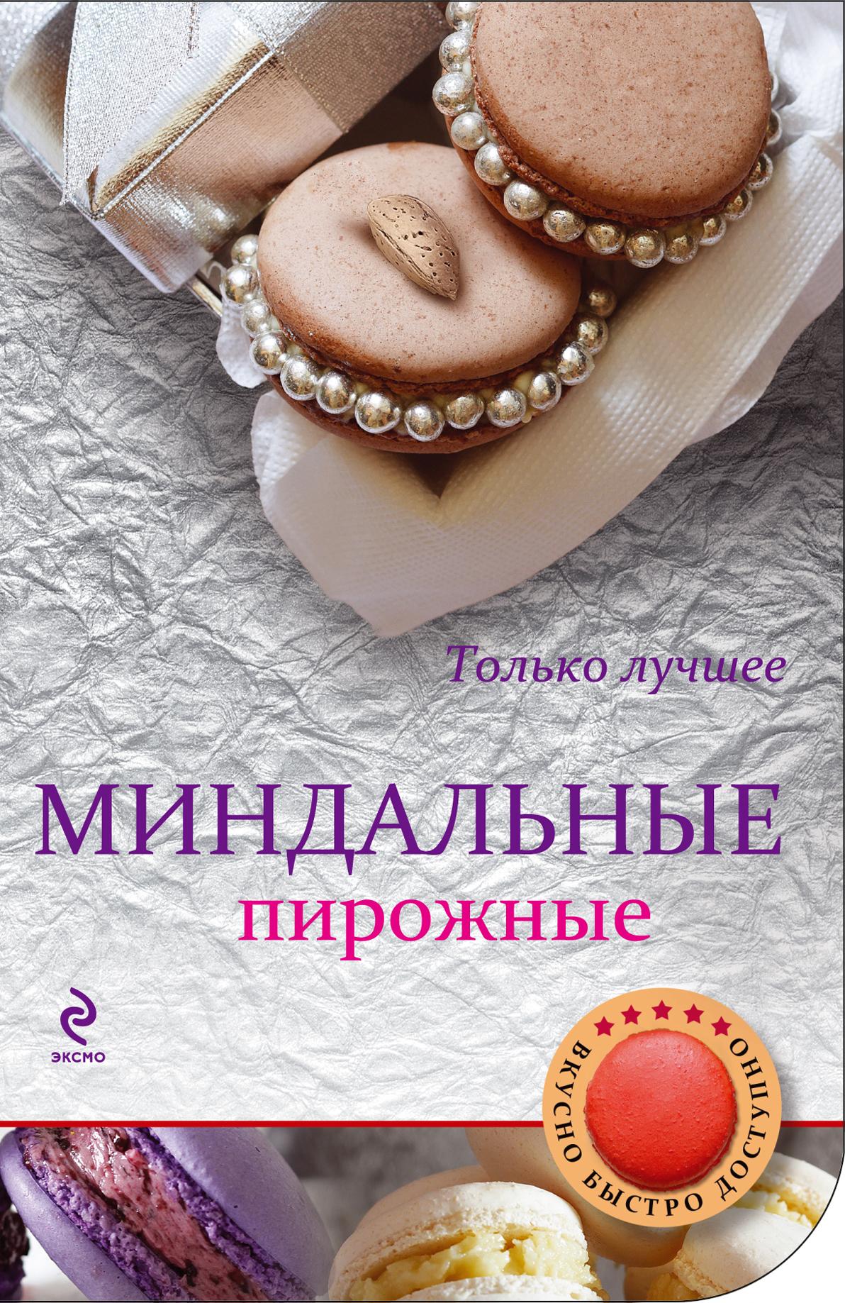 Миндальные пирожные